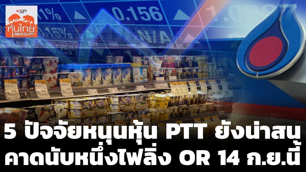 5 ปัจจัยหนุนหุ้น PTT ยังน่าสน-คาดนับหนึ่งไฟลิ่ง OR 14 ก.ย.นี้