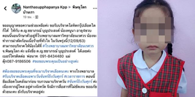 สาวขอความช่วยเหลือ! บริจาคเลือดให้หนูน้อยวัย 4 ขวบ หลังต้องผ่าตัดก้อนเนื้อร้ายที่หัวใจ