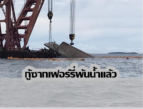 กู้ซากเรือเฟอร์รี่พ้นผิวน้ำแล้ว ล้อมไม่ให้ขยะหลุดออกกลางทะเล