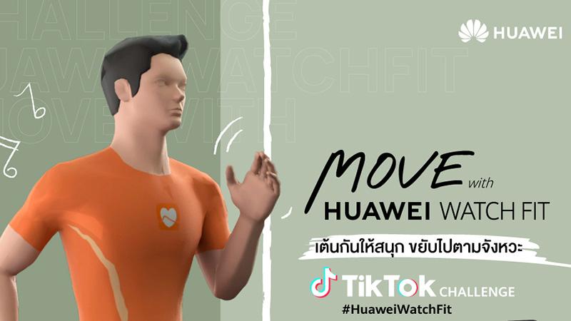 Huawei เปิดแคมเปญ TikTok ขวนฟิตร่างกายลุ้นรับ HUAWEI Watch Fit