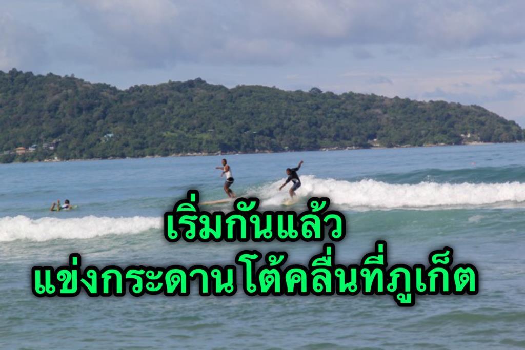 เริ่มขึ้นแล้ว การแข่งขัน Patong Surfing Contest 2020 Patong Kalim Beach