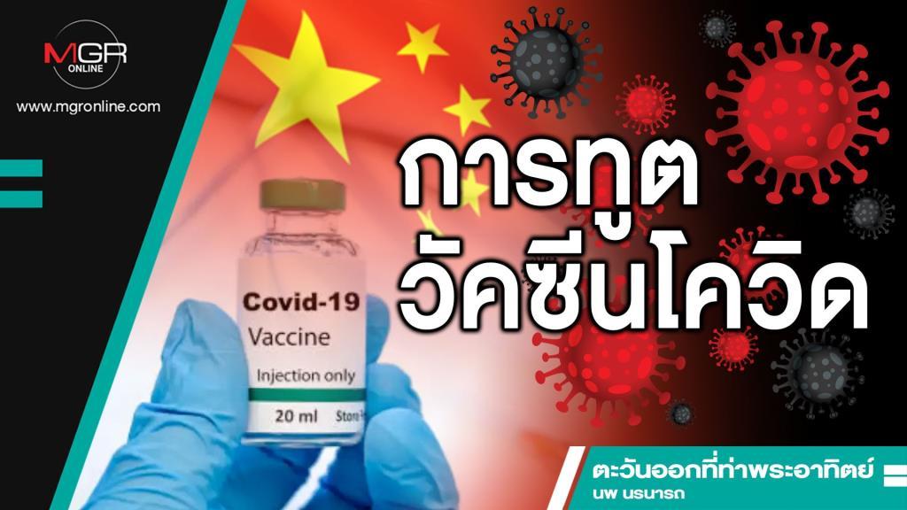 การทูตวัคซีนโควิด
