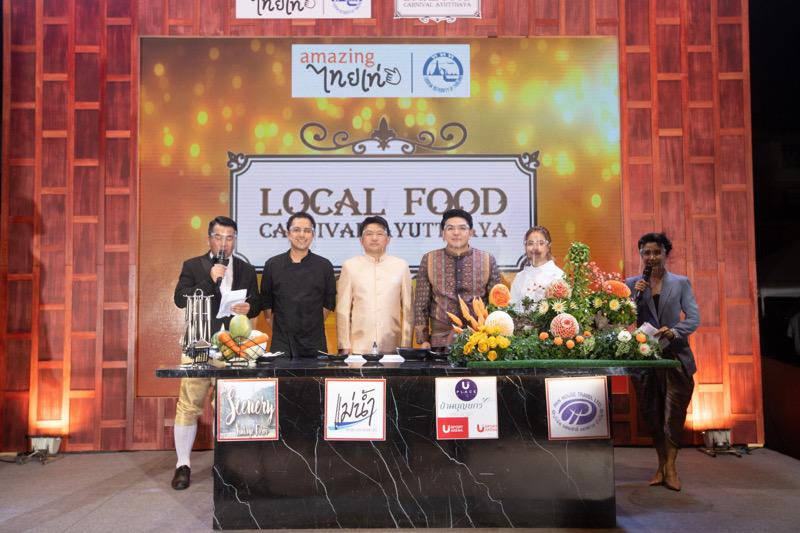 """""""นิว&จิ๋ว-ศรราม น้ำเพชร"""" พาช้อปกิจกรรม """"บุพเพอาละวาด"""" ในงาน """"Local Food Carnival Ayutthaya"""""""