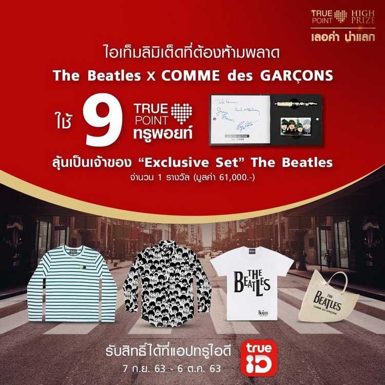 """สาวก The Beatles ห้ามพลาด ใช้ 9 ทรูพอยท์ ลุ้น """"Exclusive Set"""" มูลค่า 61,000 บาท"""