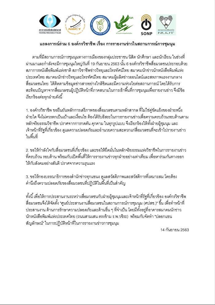 6 องค์กรวิชาชีพสื่อมวลชน แถลงการณ์ร่วม จุดยืนรายงานข่าวการชุมนุม