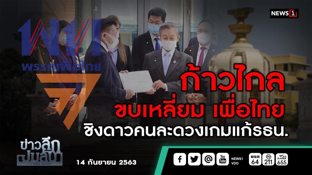 ข่าวลึกปมลับ : ก้าวไกล ขบเหลี่ยม เพื่อไทย ชิงดาวคนละดวงเกมแก้ รธน.