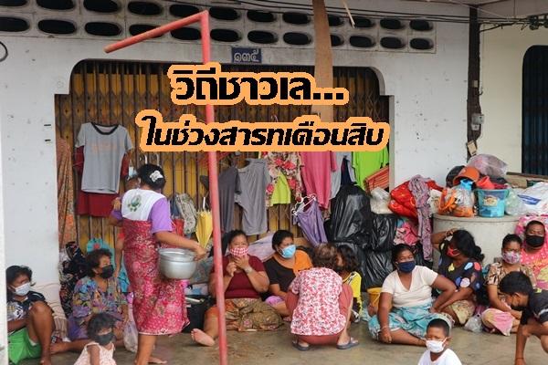 วิถีชาวเล! ช่วงสารทเดือนสิบ หอบลูกหลานตามรอยบรรพบุรุษ มานอนตามชายคาบ้านในชุมชนใหม่ พังงา ออกขอข้าวสาร-สิ่งของ
