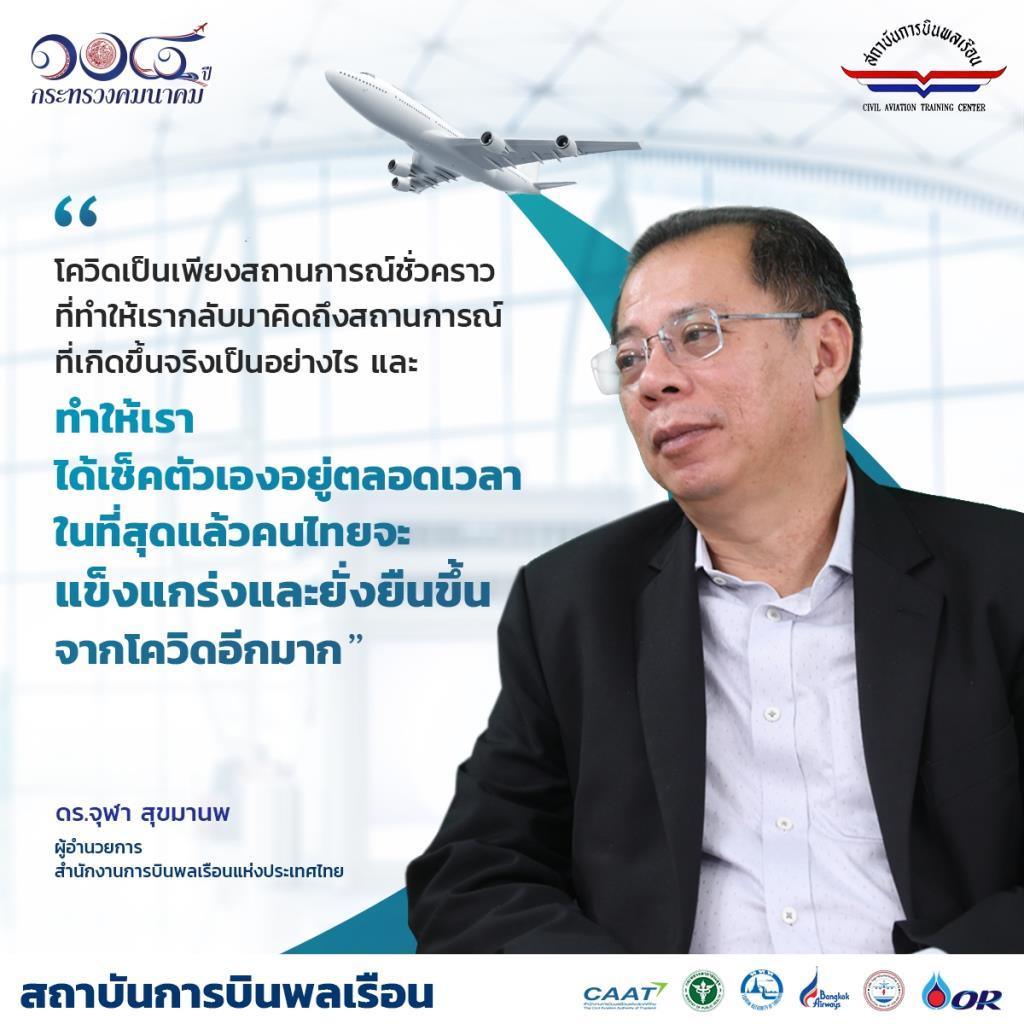 กพท.ประเมินอุตสาหกรรมการบิน ฟื้นภายใน 3-5 ปี