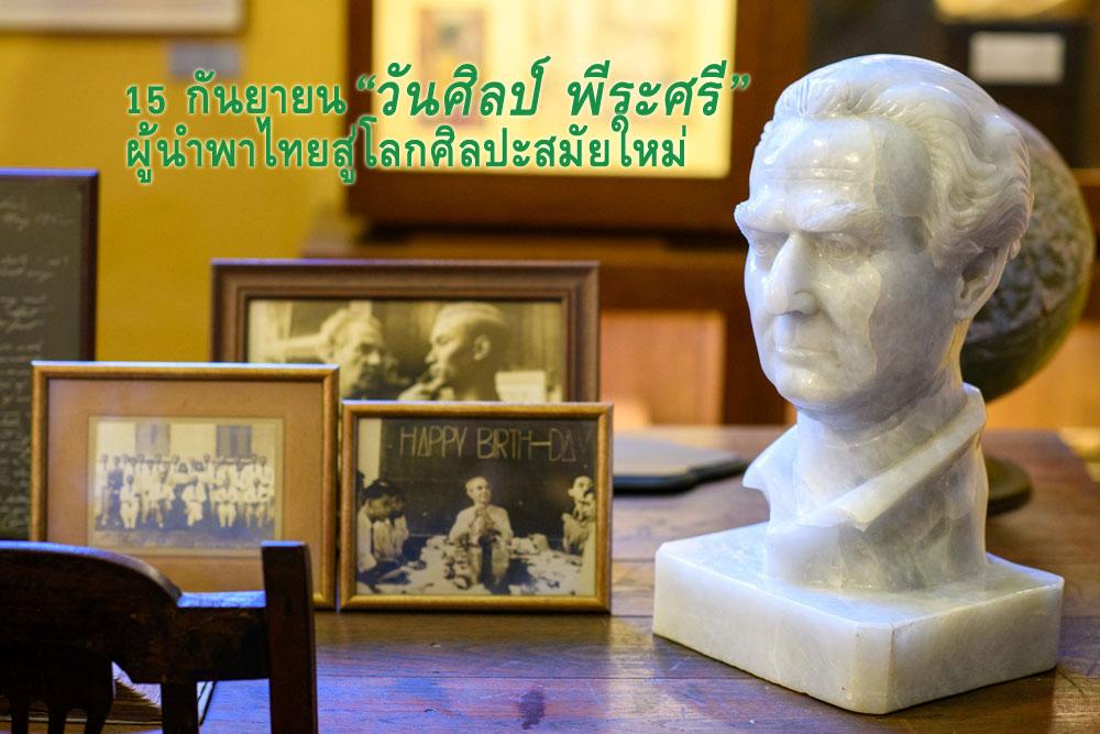"""15 กันยายน """"วันศิลป์ พีระศรี"""" ผู้นำพาเมืองไทยสู่โลกศิลปะสมัยใหม่"""
