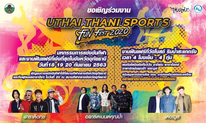 """เชิญเที่ยวงาน """"Uthai Thani Sports Fun Fest 2020""""วันที่ 18 - 20 ก.ย.ณ สนามกีฬาจังหวัด และลานสะแกกรัง อุทัยธานี"""