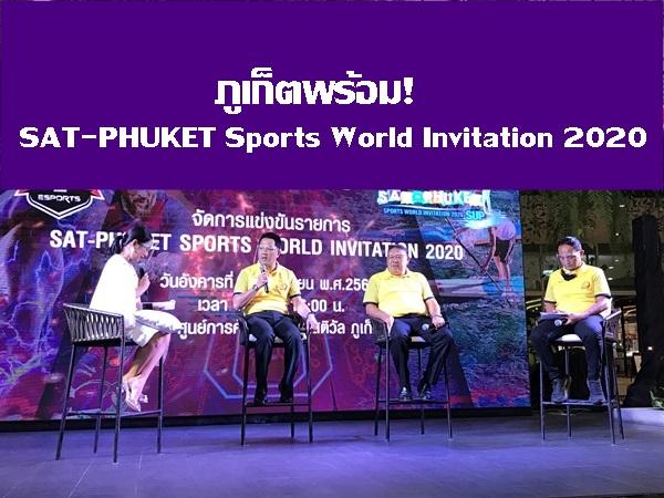 """ภูเก็ตพร้อมจัด """"SAT-PHUKET Sports World Invitation 2020"""" เฟ้นหานักกีฬาสู่ทีมชาติ-กระตุ้นท่องเที่ยวและเศรษฐกิจ"""
