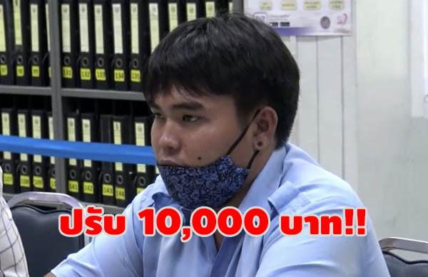 ขนส่งชลบุรีสั่งปรับ 10,000  บาทโชเฟอร์สองแถวไม่ทอนเงิน นร.จนหวิดเกิดโศกนาฏกรรม
