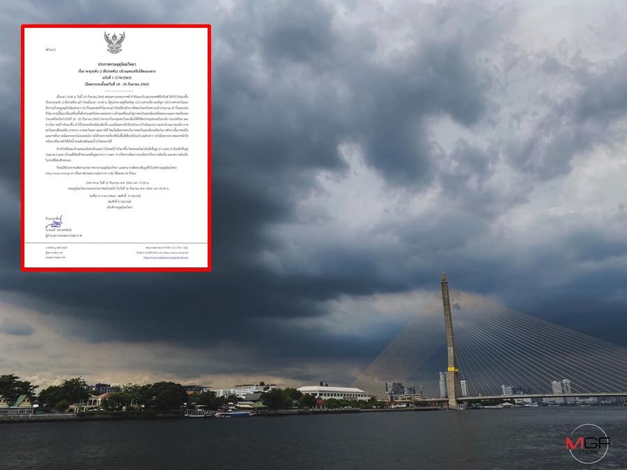 """อุตุฯ ประกาศเตือน """"พายุดีเปรสชัน"""" ฉ.1 คาดเคลื่อนเข้าไทย 18-20 ก.ย.นี้ ฝนเพิ่มมากขึ้น-ลมกระโชกแรง"""