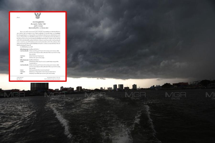 """""""พายุโนอึล"""" ฉบับ 2 เตรียมจ่อเข้าไทย 18-20 ก.ย. เตือน 30 จว.รับมือฝนตกหนัก-ลมแรง-คลื่นทะเลสูง"""
