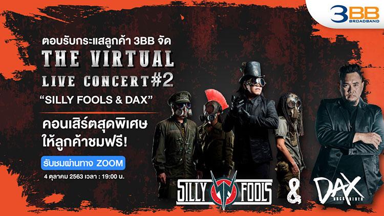 "3BB จัด The Virtual LIVE Concert #2  ""SILLY FOOLS & DAX"" ให้ลูกค้าชมฟรี!"