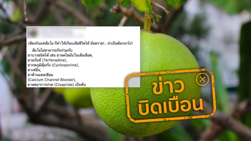 ข่าวบิดเบือน! กินยากับส้มโอ ทำให้เสียชีวิต