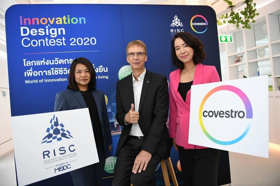 RISC by MQDC จับมือ โคเวสโตร เปิดตัวโครงการ Covestro Innovation Design Contest 2020