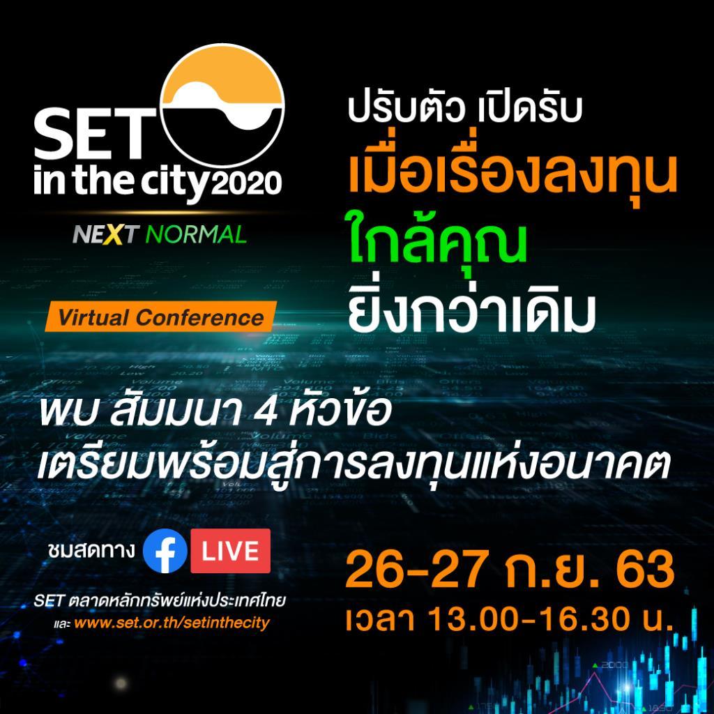 """ตลท.จัด """"SET in the City 2020"""" ในแบบ Virtual Conference ครั้งแรก 26-27 ก.ย.นี้"""
