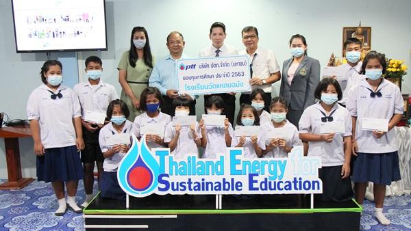 ปตท.มอบทุนการศึกษาโรงเรียน 8 แห่งในพื้นที่รับผิดชอบ อ.ศรีราชา จ.ชลบุรี