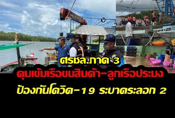 ศรชล.ภาค 3 ร่วม ศคท. คุมเข้มเรือขนส่งสินค้าระนอง-เมียนมา ลูกเรือประมง ป้องกันการแพร่ระบาดโควิด-19 ระลอก 2