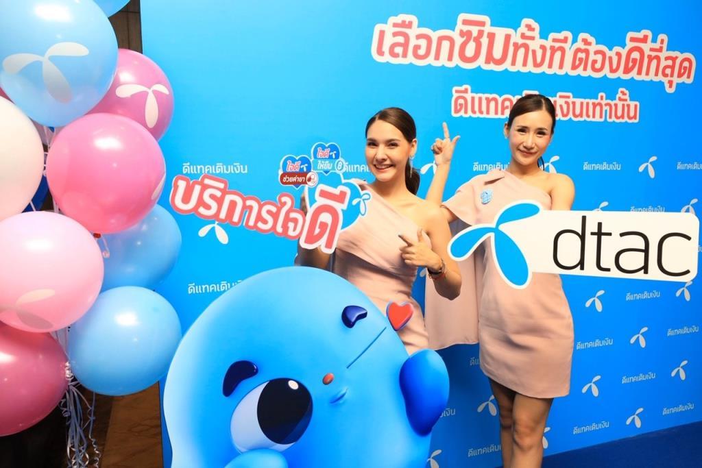 'ดีแทค' สร้างสีสันตลาดเติมเงินทุ่ม 80 ล้านบาทส่ง 'ขันหมาก 3 ดี' สู่ขอคนไทย