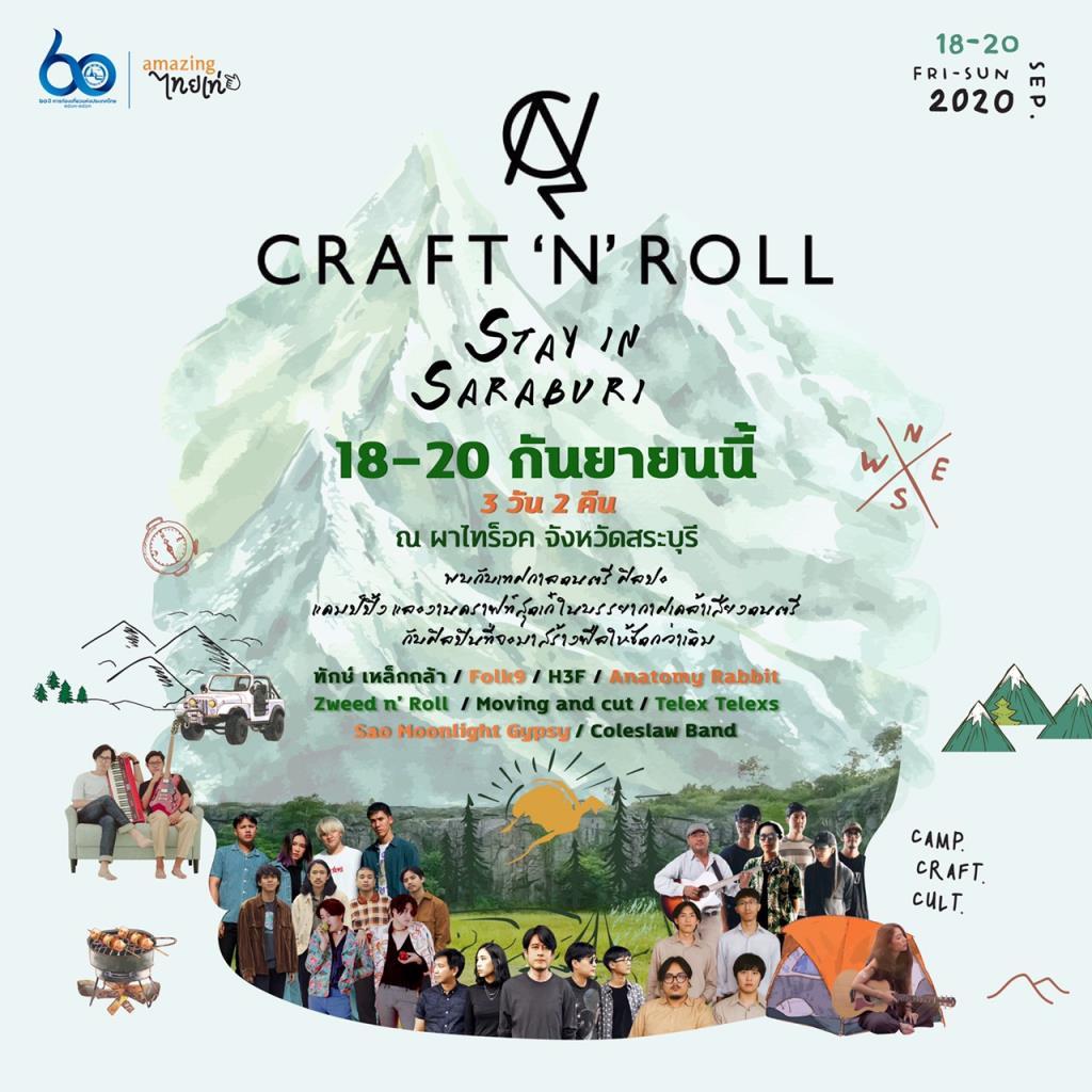 เตรียมปักหมุด..ชิลแคมป์ปิ้งสไตล์คราฟท์ ใน Craft 'N' Roll Stay in Saraburi