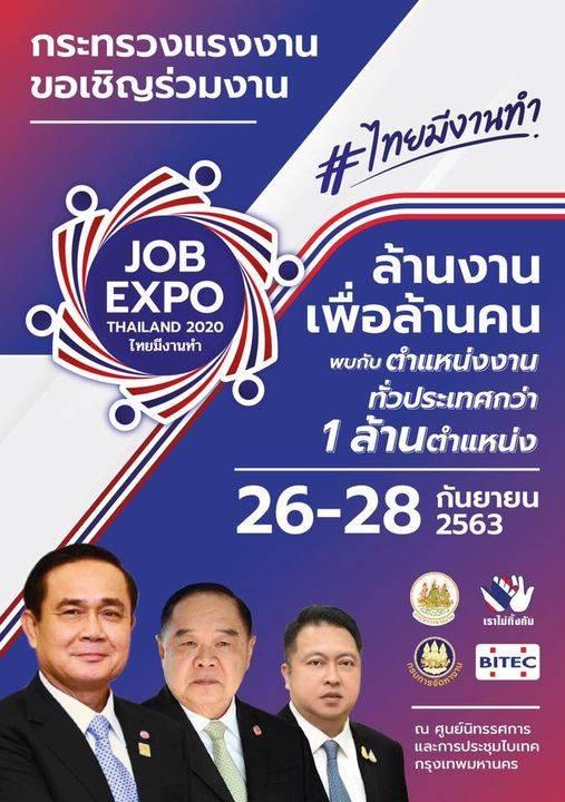ก.แรงงาน จัดงาน Job Expo 2020 เปิดหางานร่วม 1 ล้านตำแหน่ง 26-28 ก.ย. นี้