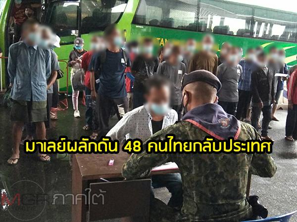 มาเลย์ผลักดัน 48 คนไทยที่พ้นโทษกลับประเทศทางด่านพรมแดนสะเดา