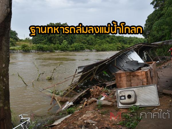 พายุฝนกรรโชกแรงส่งผลฐานชั่วคราวของทหารพรานพังถล่มลงแม่น้ำสุไหงโก-ลก