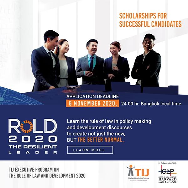 TIJ เปิดรับสมัคร RoLD 2020 : Resilient Leader ดึงผู้นำรุ่นใหม่ พัฒนาสังคมอย่างยั่งยืน ร่วมออกแบบหลักนิติธรรม