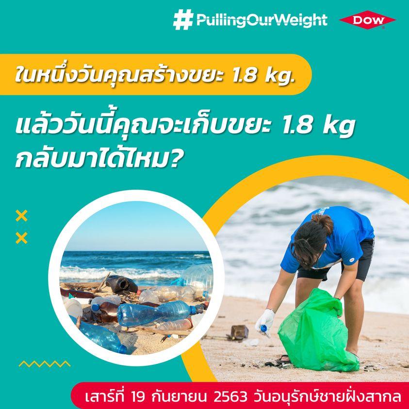 ท้าคนไทยเก็บขยะ 1.8 กิโล!! เสาร์ 19 กันยานี้ ร่วมรักษ์โลกวันอนุรักษ์ชายฝั่งสากล