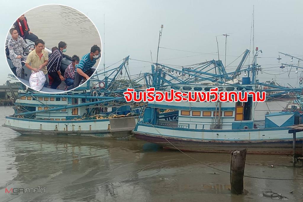 ทัพเรือจับอีกเรือประมงเวียดนาม 2 ลำ พร้อมลูกเรือ 10 คน ลอบทำประมงผิดกฎหมาย