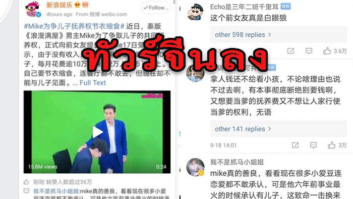 """แฟนคลับจีนแห่ให้กำลังใจ """"ไมค์"""" เผยคลิปร้องไห้โพสต์ 4 ชั่วโมงคนดู 16 ล้านวิว"""