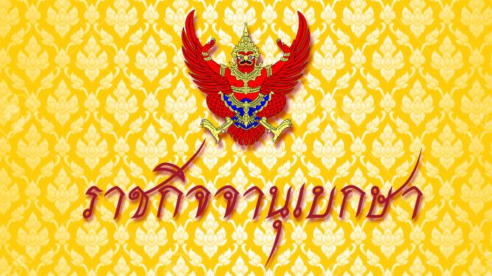 ราชกิจจาฯ เผยแพร่ประกาศแต่งตั้ง 5 กรรมการนโยบายไทยพีบีเอส