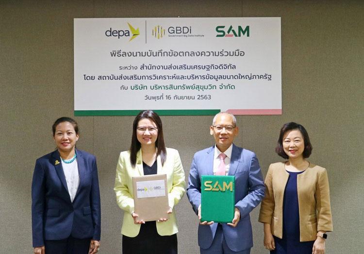 SAM จับมือ GBDi ลงนาม MOU ร่วมสร้างเครือข่ายแลกเปลี่ยนข้อมูลระหว่างภาครัฐ