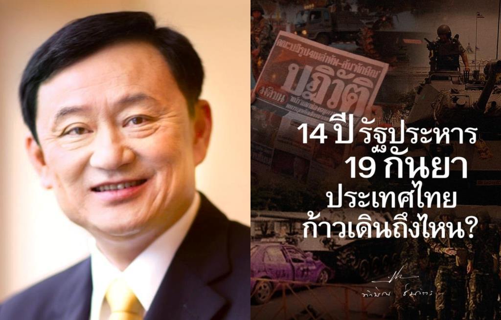 """""""ทักษิณ"""" ขยับโพสต์ 14 ปี 19 กันยา 49 ถามคนไทย ชีวิตเป็นยังไงบ้าง"""