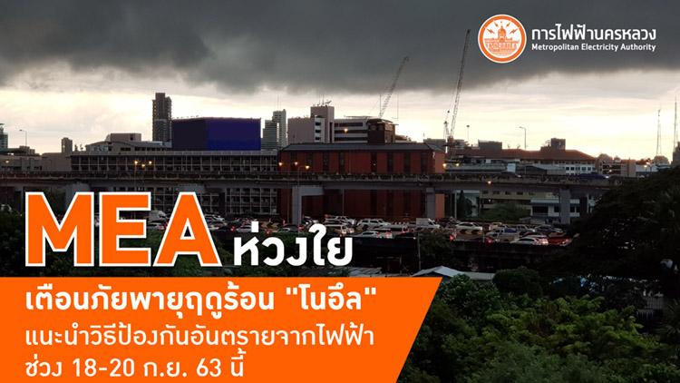 """MEA ห่วงใย เตือนภัยพายุฤดูร้อน """"โนอึล"""" แนะนำวิธีป้องกันอันตรายจากไฟฟ้าช่วง 18-20 ก.ย. 63 นี้"""