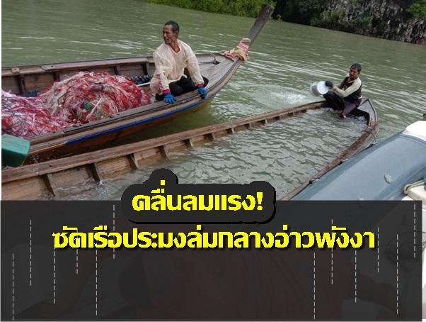 คลื่นสูง! ซัดเรือประมงพื้นบ้านล่มกลางอ่าวพังงา เจ้าหน้าที่เข้าช่วยเหลือนำเข้าฝั่งปลอดภัย