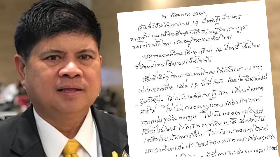 """""""แรมโบ้อีสาน"""" ชี้ 14 ปีที่ผ่านมาไร้เผด็จการรัฐสภา เชื่อยังมีคนไทยอยากให้พ้นนักการเมืองเลว"""