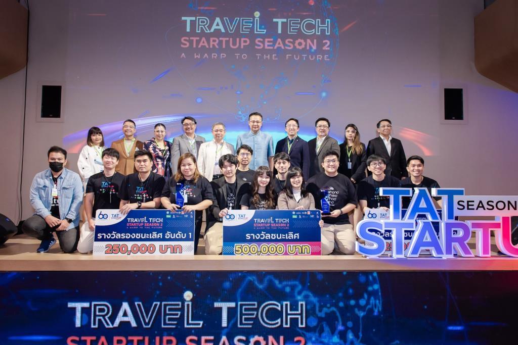 ททท.ประกาศสุดยอดนวัตกรรมส่งเสริมการท่องเที่ยว TAT Travel Tech Startup Season 2 ชิงรางวัลกว่า 1 ล้านบ.