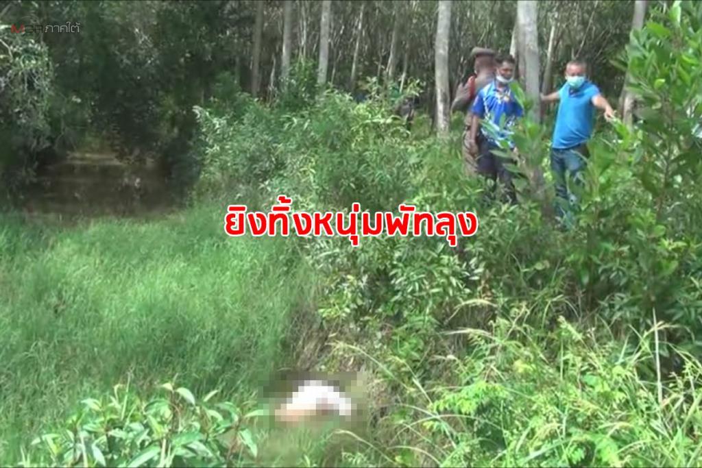 มือปืนยิงหนุ่มพัทลุงทิ้งศพในร่องน้ำกลางสวนยาง ผ่าน 2 วันกว่าชาวบ้านจะมาพบศพ