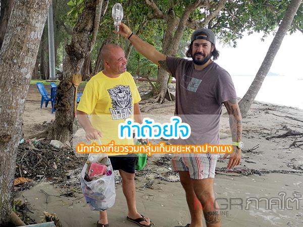 ทำด้วยใจ! นักท่องเที่ยวต่างชาติรวมกลุ่มเก็บขยะที่หาดปากเมงหลังพายุโนอึลอ่อนกำลังลง