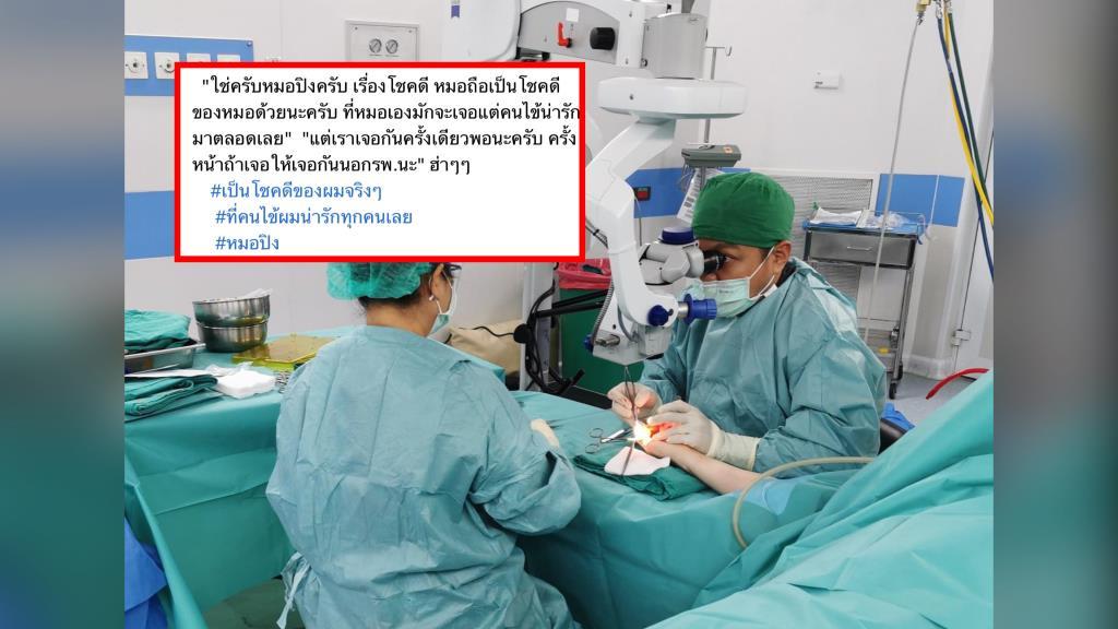 โซเชียลฯแห่ชื่นชม! หมอไทยเก่งต่อนิ้วคนไข้นิ้วก้อยเส้นประสาทขาดจากเหตุแก้วแตก