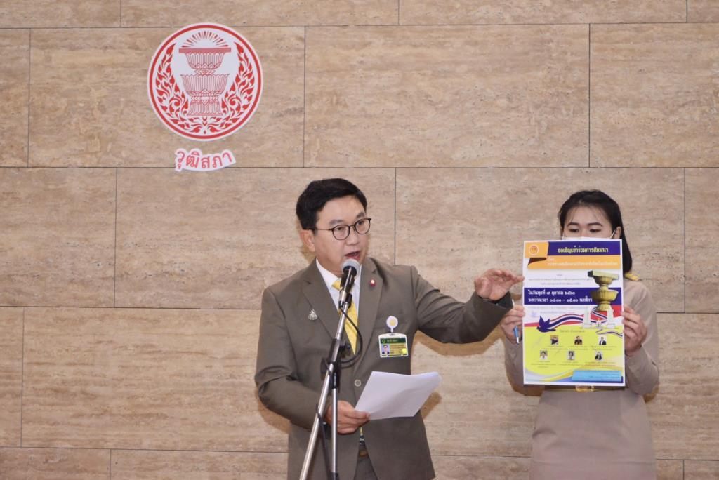"""ส.ว. เตรียมจัดสัมมนา"""" การสร้างพลเมืองตามวิถีประชาธิปไตย ในบริบทไทย"""""""