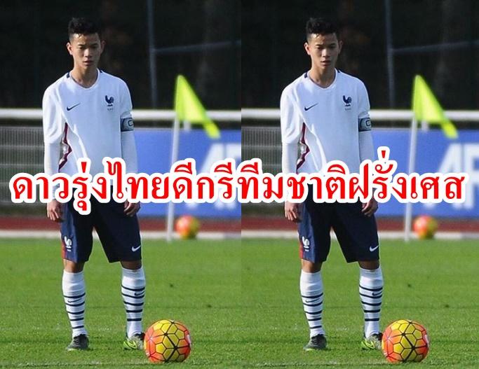 """""""เลสเตอร์"""" เซ็นแล้วดาวรุ่งไทยแจ้งเกิดกับ """"น็องซี"""" จนติดทีมชาติฝรั่งเศส ยู 17"""