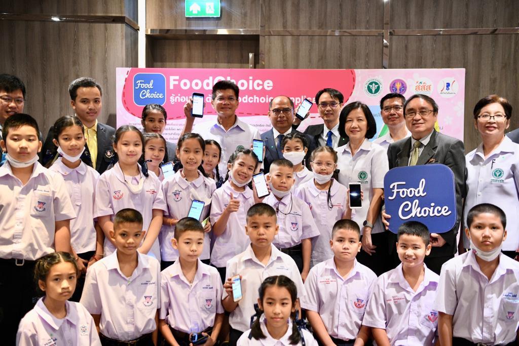 สสส.เปิดตัว FoodChoice แอปสแกนก่อนกิน ป้องเด็กไทยไม่อ้วน-ไร้ฟันผุ