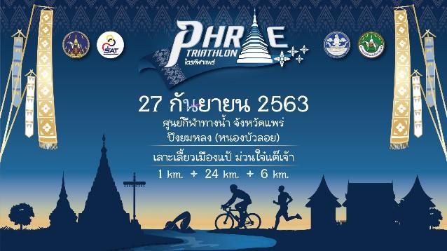 """""""จ.แพร่"""" เตรียมเปิดประตูล้านนา ชวนร่วมกิจกรรม """"Phrae Triathlon"""" วิ่ง ว่าย ปั่น เมืองแป้ ม่วนใจ๋แต๊เจ้า 26 - 27 ก.ย. นี้"""