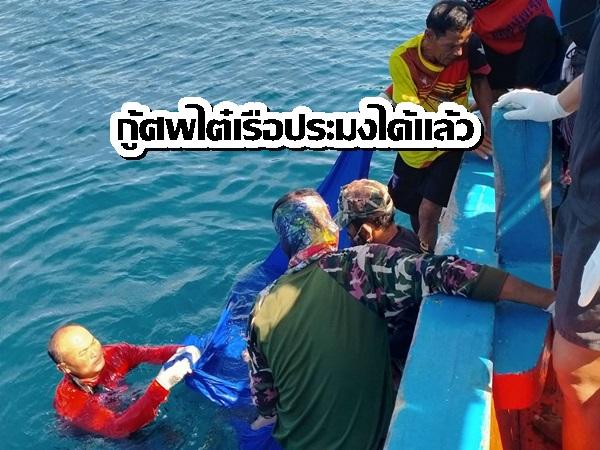 กู้ศพไต๋เรือประมงล่มกลางทะเลออกจากซากเรือและนำขึ้นฝั่งแล้ว