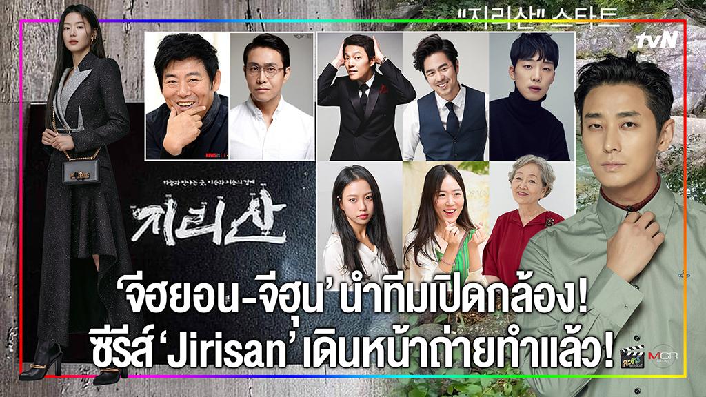 """""""จอนจีฮยอน-จูจีฮุน"""" นำทีมเปิดกล้อง Jirisan ลงจอ tvN"""