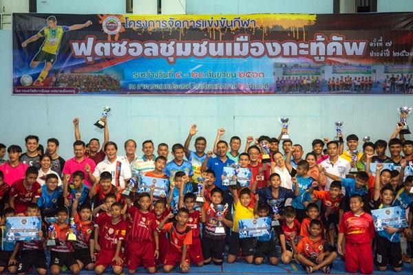 ทม.กะทู้ ส่งเสริมกีฬาสร้างสุขภาพ การแข่งฟุตซอลชุมชนเมืองกะทู้คัพ ครั้งที่ 7